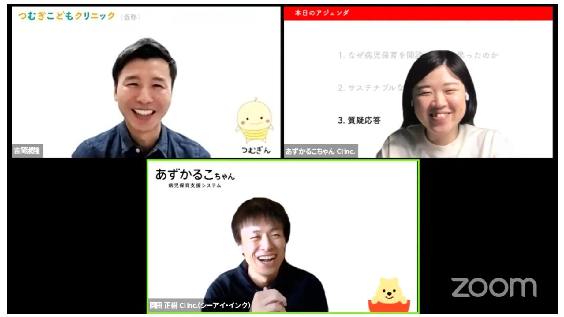 CEATEC対談動画